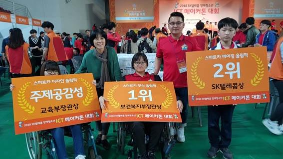 대구성보校, SK텔레콤 장애청소년 ICT 메이커톤 대회서 `스마트카 푸싱` 복지부장관상