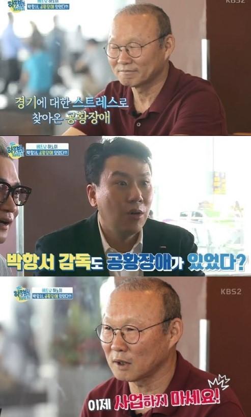 '하룻밤만 재워줘' 박항서 감독과 이상민의 케미...깜짝 선물과 공황장애