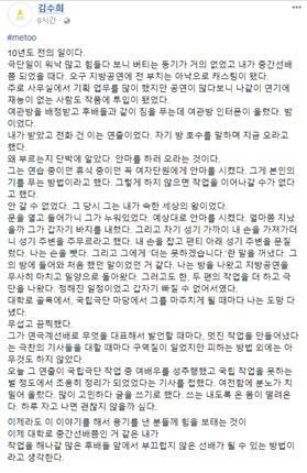 연극계 `배우 성추행` 확산, 연극 대부 이윤택, `미투` 폭로…¨활동 중단