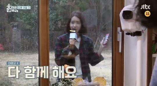 '효리네 민박2' 윤아 와플기계에 이어 이번엔 블루투스 노래방 마이크