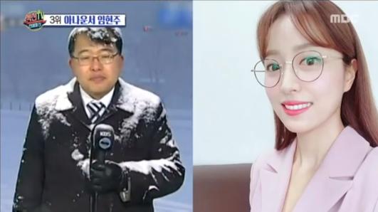 """'안경 착용' 임현주 아나운서에 박대기 """"남자들 가발 착용은 왜 해야?"""""""