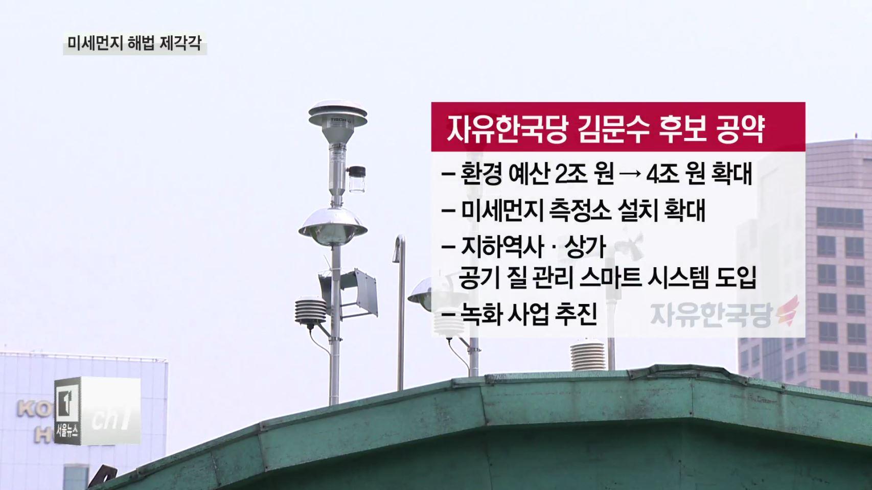 """[티브로드]&<서울&>""""미세먼지 줄이겠다""""...서울시장 후보들의 공약은?"""