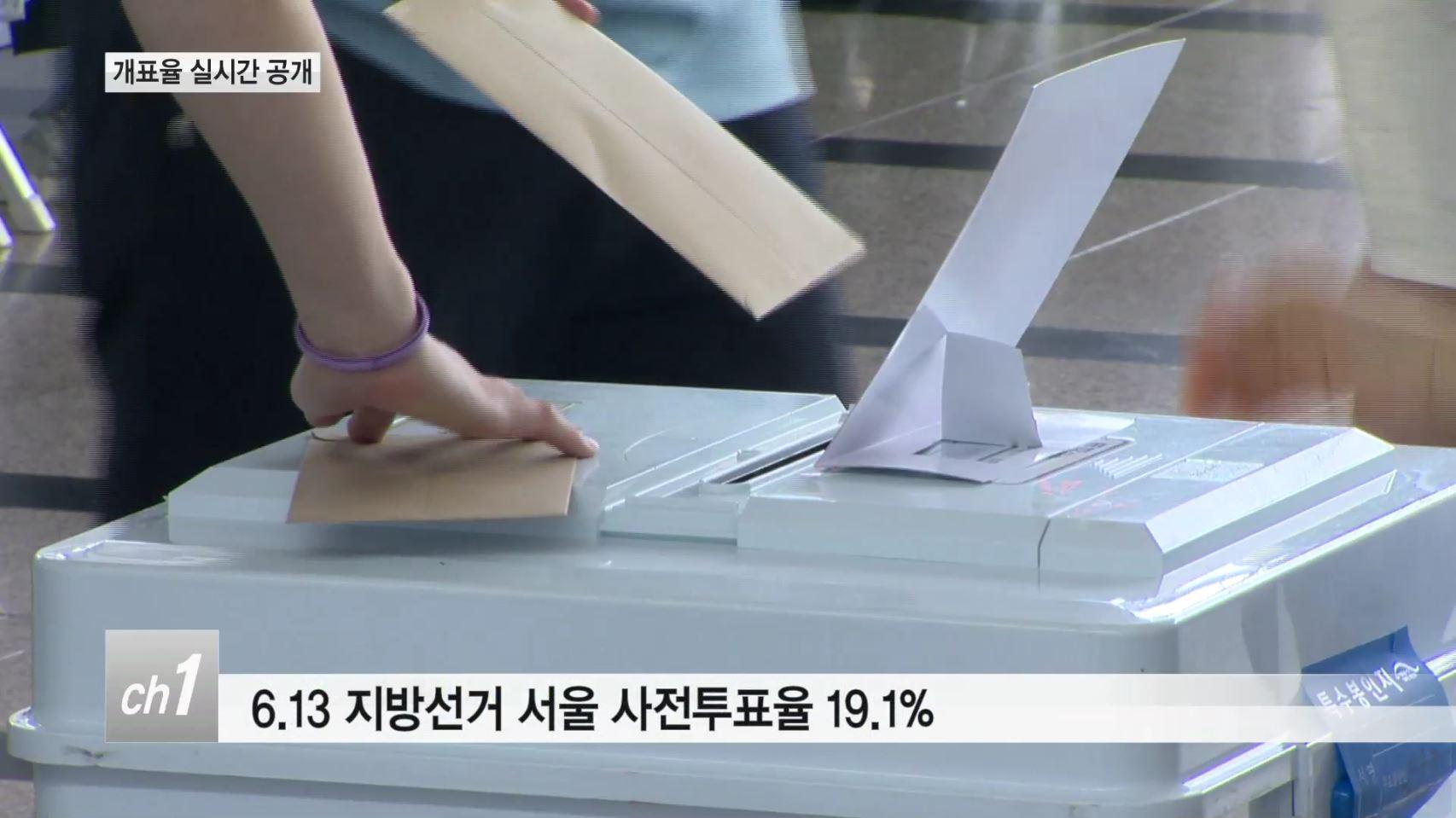 <서울>개표율 실시간 공개...기초단체장 자정 '윤곽'
