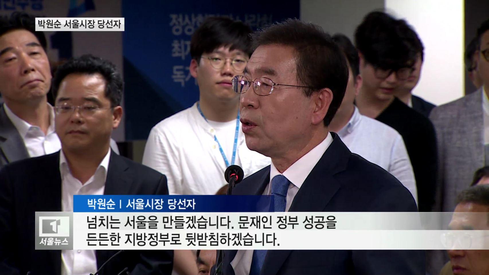 <서울>박원순 첫 3선 서울시장대권가도 탄력