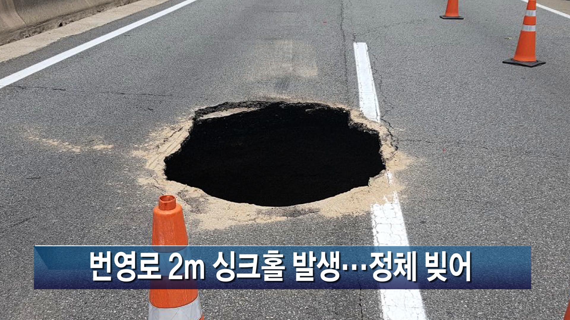 <부산>번영로 2m 싱크홀 발생...정체 빚어
