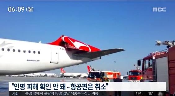"""아시아나항공 사고비행기 탑승자 댓글 화제...""""승객대피,사고처리도 상당히 문제"""""""