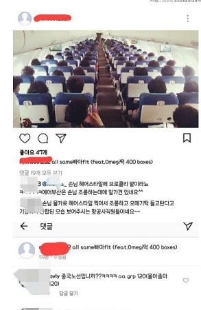 에어부산, 승객 조롱 논란 `오메기떡` 진짜 있었나?