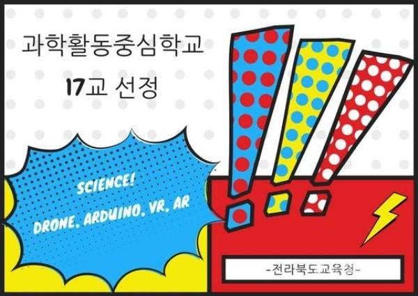전라북도교육청, 과학교육 프로그램을 운영할 과학활동중심학교 구축 대상 17개 학교 선정