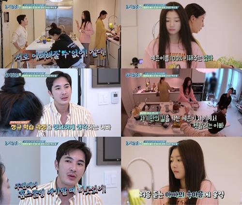 '둥지탈출3' 김우리, 명문대 첫째VS홈스쿨링 둘째 간극에 한숨