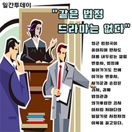 """""""같은 법정 드라마는 없다"""""""