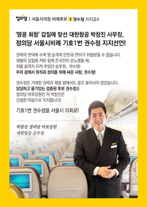 박창진 전 사무장, 정의당 권수정 당선인 지지하는 이유