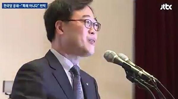 김기식, 여비서 논란 전 '재향군인회 박근혜 선거개입' 밝혀