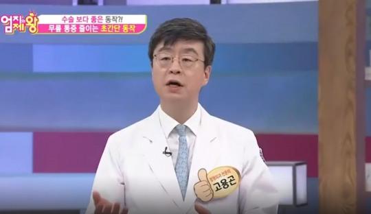강남 연세사랑병원 고용곤 병원장 'MBN엄지의제왕' 출연