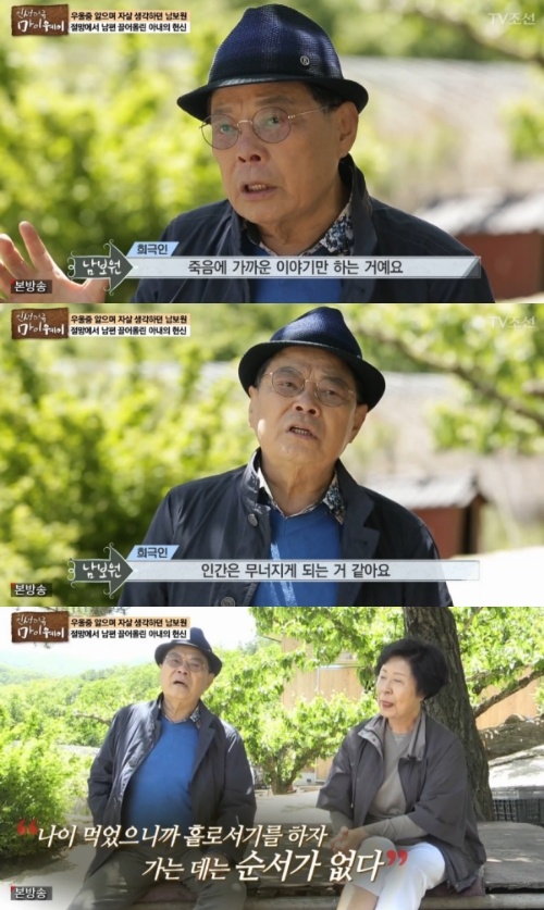 """'마이웨이' 남보원 """"과거 시한부 선고 우울증에 과대망상증까지"""""""