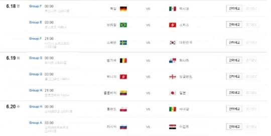 2018 러시아 월드컵 일정…한국은 18일 니즈니 노브고로드 스타디움에서 첫 경기