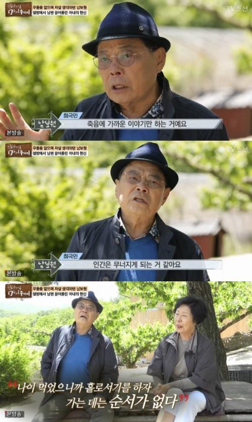 """'마이웨이' 남보원 """"시한부 선고로 인한 우울증···자살까지 생각"""""""