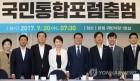 국민의당-바른정당 '국민통합포럼' 출범…정책연대 '시동'(종합)