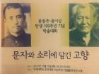 이념의 틀에 갇힌 '경계인' 윤이상과 동갑내기 윤동주 삶 조명