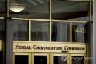 美 FCC, '망 중립성' 원칙 결국 폐기(종합)