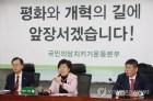 국민의당 반통합파, '전대강행 당규' 효력정지 가처분 신청키로