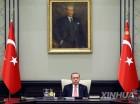 터키, 국가비상사태 여섯번째 연장…21개월 지속
