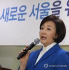 박영선, 미세먼지 정책대안 친환경 수소전기차 제안