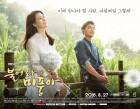 대중문화에 투영된 북한은…드라마는 남남북녀·영화는 첩보액션