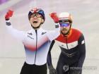 [올림픽] 한국 남자 쇼트트랙, 8년 만에 금빛 질주…'소치 굴욕' 탈출