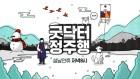 AXN, '더 굿닥터' 설 연휴 전편 연속방송