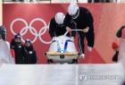 [올림픽] 원윤종·서영우 '세계 썰매왕' 도전…내일의 하이라이트(19일)