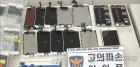 아이폰 전기충격 고장내 4억대 교환 판매업자 집행유예