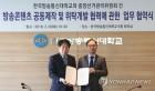 중앙선관위, 방송통신대와 방송콘텐츠 교류 업무협약