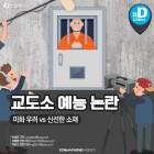 """[카드뉴스] """"감방생활 홍보하는 듯하네요""""…'교도소 예능' 방송 논란"""