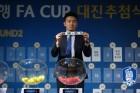 올해 FA컵 1~3라운드 대진 확정…86개 팀 참가