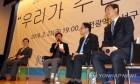 더불어민주당 대전서 '개헌' 토크콘서트