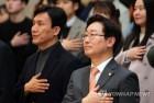 국민의례하는 김민석·박범계