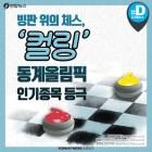 [카드뉴스] 팀 킴이 일으킨 '컬링' 열풍…경기 방식은