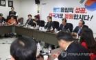 한국당, 공관위 본격가동…3월 말까지 후보공천 마무리