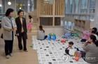 공동육아나눔터, 맞벌이 자녀돌봄 지원…야간·주말에도 운영