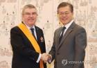 """바흐 IOC 위원장, 남북·북미정상회담에 """"매우 기쁘다"""""""