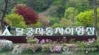 '돌아온 캠핑의 계절'…지리산국립공원 야영장 내달 1일 개장