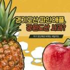 [카드뉴스] 80년후 한국산 사과, 구경하기 힘들어진다