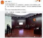 '부패호랑이' 전담 中톈진법원…저우융캉·링지화 이어 쑨정차이