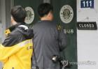'경공모' 카페 압수수색…'드루킹 사건' 개인일탈? 정치공작?