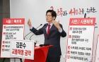 """김문수 주택공약 발표…""""재개발·재건축 규제 철폐"""""""