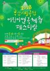 5월은 어린이 세상…부산 박물관·문화회관 행사 풍성
