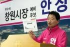 """사퇴 요구받은 안상수 """"사퇴할 쪽은 한국당 홍 대표·조 후보"""""""