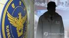 """""""쇼핑몰 사업권 주겠다"""" 뇌물 챙긴 前경찰관 징역 3년 실형"""