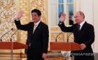 """푸틴-아베 정상회담…""""아베 '일본인 납북자 해결' 협력 요청"""""""