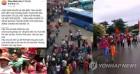 """베트남서 가짜경찰 3명 체포…""""반중 시위대 공격해 자극"""""""